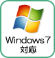 Windows7対応